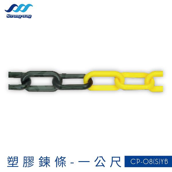 《中衛配件》CP-08(S)YB 塑膠鍊條 黑黃 8mm 塑膠攔住系列適用 一公尺 停車場 圍欄 大樓 人行道