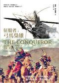征服者(2):弓馬梟雄