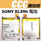 SONY 索尼 XL39h Xperia Z Ultra 電池 內置電池 LIS1520ERPC 內建電池 DIY 維修 零件