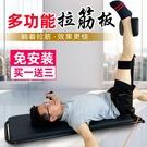 拉筋板多功能折疊拉筋凳拉筋床拉筋板健身椅腿部拉伸康復訓練家用可調節 小山好物