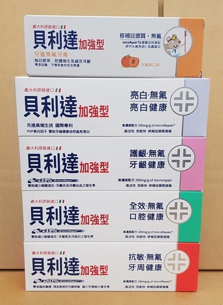 正港 貝利達 安博氏 貝利達 Biorepair Plus 加強型牙膏 義大利原裝進口 保證正品公司貨 非水貨