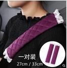 汽車安全帶護肩套