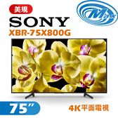 《麥士音響》 SONY索尼 75吋 2019 4K美規電視 75X800G