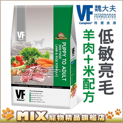 ◆MIX米克斯◆美國VF魏大夫.特選食譜飼料【低敏亮毛7公斤】羊肉+米,100%滿意保證