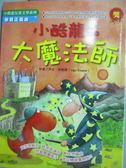 【書寶二手書T2/兒童文學_XAP】小酷龍和大魔法師_尹古.辛格納