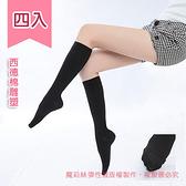 買二送二.魔莉絲純棉360丹四雙.不透膚霧面.小腿襪顯瘦腿襪壓力襪醫療襪彈性襪靜脈曲張襪