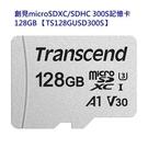 新風尚潮流 創見 記憶卡 【TS128GUSD300S-A】 300S 128GB Micro-SD 讀95MB U3 五年保固 MicroSD TF