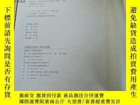 二手書博民逛書店PORCELAIN罕見OF ANCIENT CHINA 中國古瓷