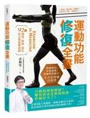 運動功能修復全書:喚醒肌肉、放鬆筋膜、訓練肌收縮力,全方位疼痛自...【城邦讀書花園】