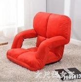 懶人沙發 床上座椅電腦靠背椅子單人扶手寢室臥室宿舍小沙發 BT9944【大尺碼女王】