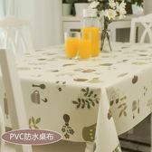 ins風網紅餐桌布防水防油防燙免洗