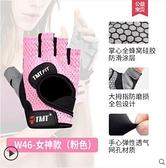 健身手套運動半指器械訓練防滑防起繭動感單車女單杠引體向上 - 風尚3C