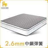 ASSARI-感溫3D立體冬夏兩用彈簧床墊(雙大6尺)
