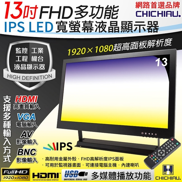 【CHICHIAU】13吋多功能IPS LED寬螢幕液晶顯示器(AV、BNC、VGA、HDMI、USB)@四保科技