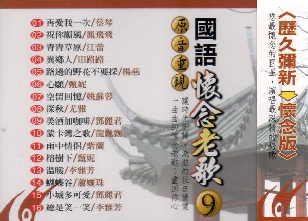 原音重現 國語懷念老歌 第9輯 CD (音樂影片購)