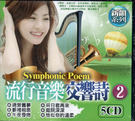 新韻系列 流行音樂 交響詩2 5片CD裝...