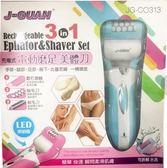 【現貨】 J-GUAN 晶冠 三合一 充電式 電動【H00339】 去腳皮機/美體刀 3in1 磨足 除毛 剃毛 JG-CO313