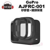 GoPro 矽膠套鏡頭保護組 AJFRC-001 ROLLCAGE 矽膠套護套+鏡頭保護鏡 適用 HERO8 公司貨