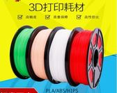 3d打印耗材pla1.75mm3.0 abs材料3d打印機耗材料 3d打印筆耗材線   IGO