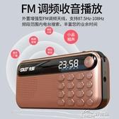 收音機 便攜式fm調頻小型充電隨身聽老年人迷你插卡廣播半導體袖珍音樂