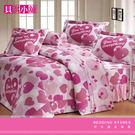 【貝淇小舖】 微笑MIT【愛心粉】精梳棉單人鋪棉床罩五件組~