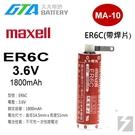 【久大電池】 日本 Maxell ER6C 帶焊片 3.6V 1800mah 一次性鋰電【PLC工控電池】MA-10