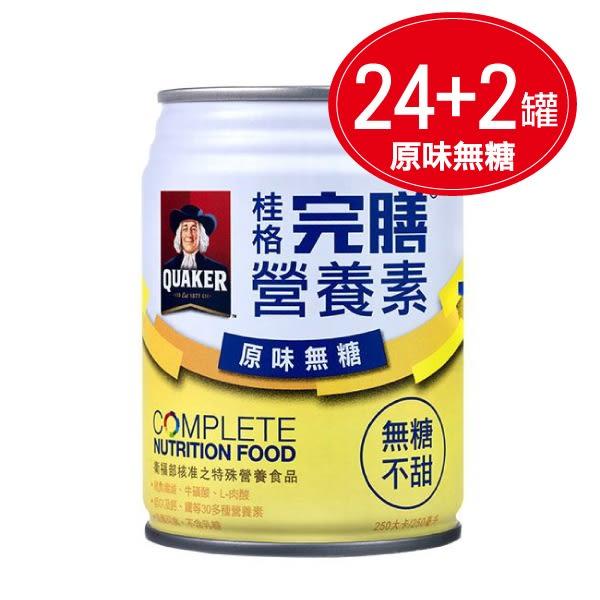 專品藥局 桂格完膳營養素-原味無糖口味(不甜) 250ml*24罐 加贈2罐【2011584 】