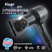 PINGO 台灣品工 PRO R1 自動電壓負離子吹風機【HAiR美髮網】