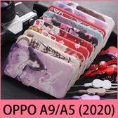 【萌萌噠】歐珀 OPPO A9 / A5 (2020) 男女高配款 蠶絲紋可愛彩繪側翻皮套 可磁扣插卡支架 附掛繩