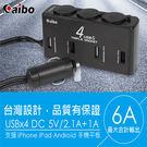 [哈GAME族]滿399免運費 可刷卡 aibo IP-C-AB435 車用USB點煙器擴充座 四USB埠+三點煙器+80cm延長線