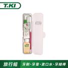 T.KI蜂膠旅行6件組- NO.032 (牙刷x1+蜂膠牙膏20gx1+漱口水36mlx1+牙線棒x3)