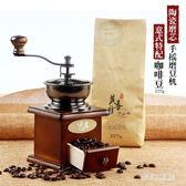 咖啡磨豆機手動咖啡機手搖電動省力經典原木研磨 WD2084【夢幻家居】TW