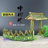 魚缸假山造景 水族箱裝飾竹門牌坊 籬笆圍欄 農家田園風徽派房屋 智慧e家