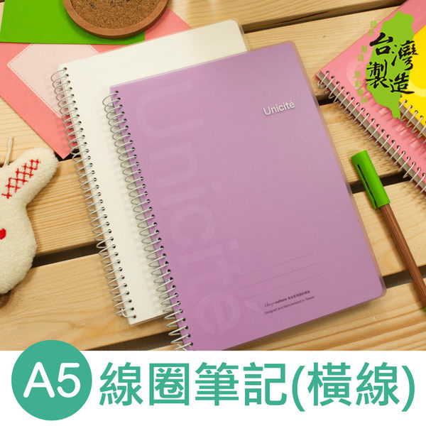 珠友 HP-50010-25 A5/25K線圈筆記/記事本(橫線)/90張
