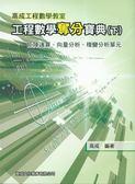 (二手書)工程數學奪分寶典(下冊) ~矩陣運算、向量分析、複辯分析單元