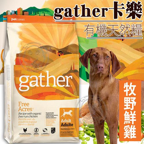 【培菓平價寵物網】gather卡樂》有機天然糧牧野鮮雞成犬配方-6磅2.72kg