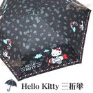 【雨眾不同】三麗鷗 Hello Kitty 凱蒂貓折傘 輕量三折傘 防曬 晴雨傘 熱氣球 搭飛機