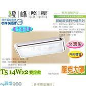 ~吸頂燈~日光燈管.T5 14W ×2 烤漆鋼板耐熱飾條壓克力~高功率附管台製2530 ~