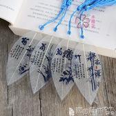 書籤 定制中國風青花瓷梅蘭竹菊葉脈書簽開學出國特色禮品文具 寶貝計畫