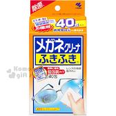 〔小禮堂〕小林製藥 日製眼鏡/鏡片擦拭布《橘白.40包》指紋消除 4987072-02782