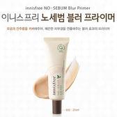 韓國innisfree 無油光薄荷控油妝前乳(柔膚色) 25ml【小三美日】2015年新版
