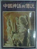 【書寶二手書T4/一般小說_ZFP】中國神話與傳說