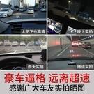 車載HUD抬頭顯示器汽車通用OBD行車電...
