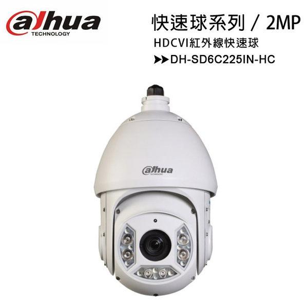大華 Dahua DH-SD6C225IN-HC 2MP HDCVI紅外線快速球攝影機
