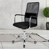 億電腦椅家用網布辦公椅人體工學椅升降轉椅老闆椅子職員椅子 莫妮卡小屋 IGO