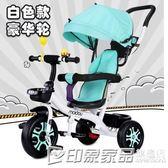 麥豆兒童三輪車寶寶嬰兒手推車幼兒腳踏車1-3-5歲小孩童車自行車igo  印象家品旗艦店