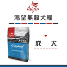 Orijen渴望[野牧鮮雞無穀成犬,11.4kg,加拿大製](免運)