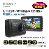 【發現者】H6 1296P單鏡頭行車記錄+GPS測速/區間偵測警示贈送16G記憶卡~新品上市~