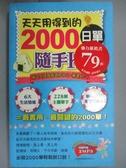 【書寶二手書T1/語言學習_OMN】天天用得到的2000日單隨手K_蘇君好