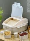 裝米桶20斤裝米缸米盒家用儲米箱米麵收納箱全密封 【快速出貨】YYJ